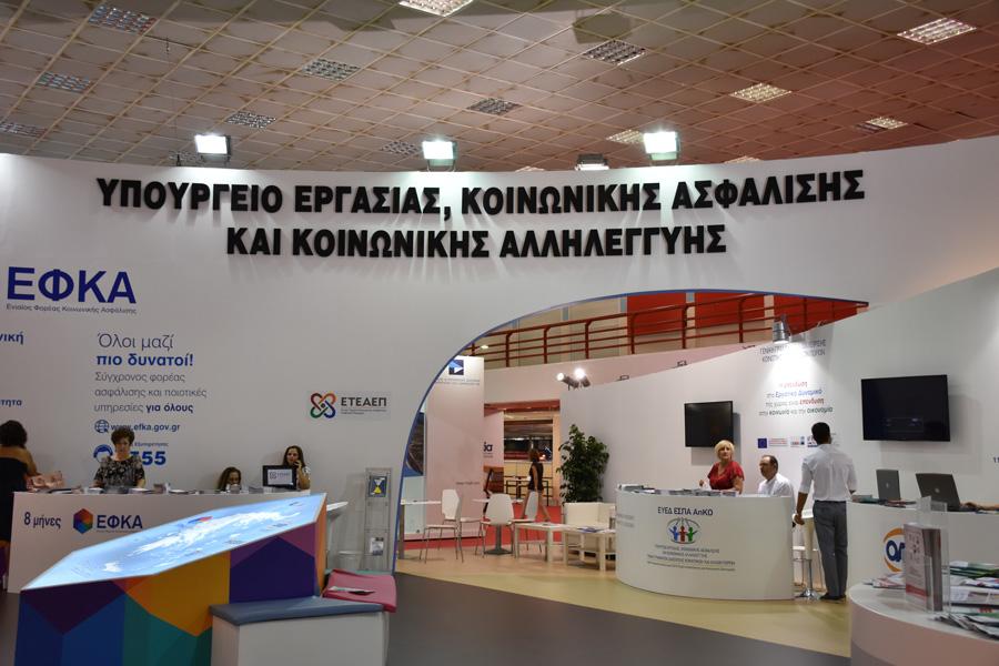 Διεθνής Εκθεση Θεσσαλονίκης 2017