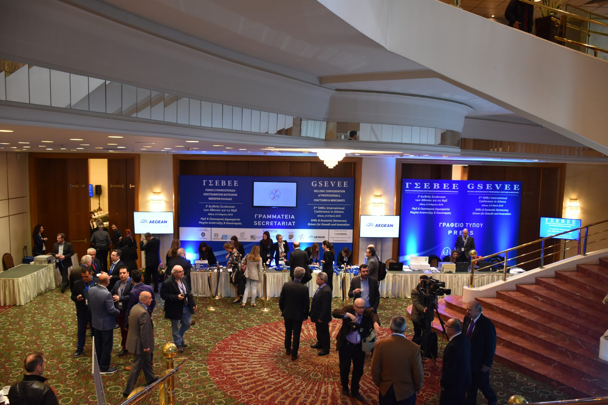 2ο Διεθνές Συνέδριο για τις ΜμΕ -ΓΣΕΒΕΕ