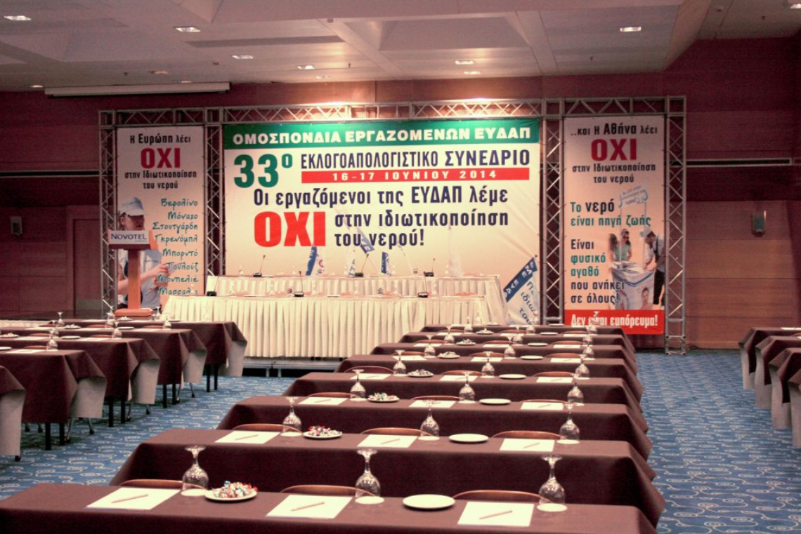 OME-EYDAP Conference